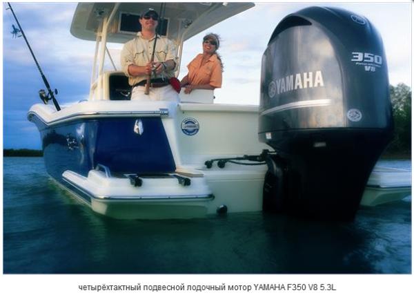 лодочный мотор yamaha fl350aetx
