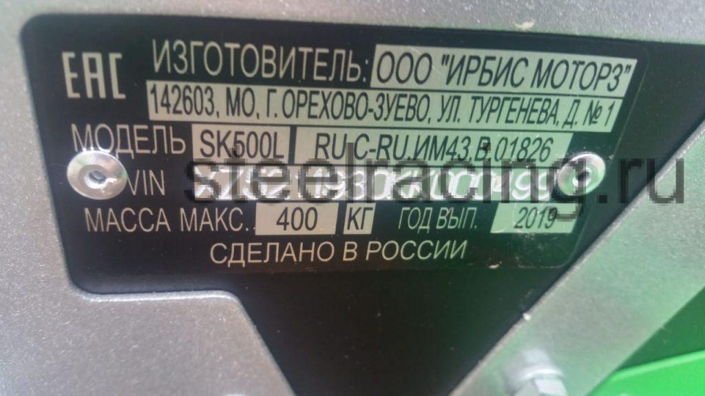 Снегоход Ирбис Тунгус 500 01