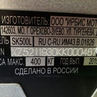 Тунгус 500 от Ирбис отправлен в г.Мурманск
