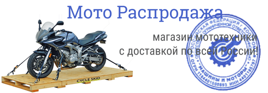 Магазин мототехники с доставкой Мото Распродажа