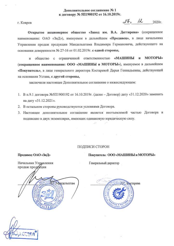 Договор ООО ЗиД